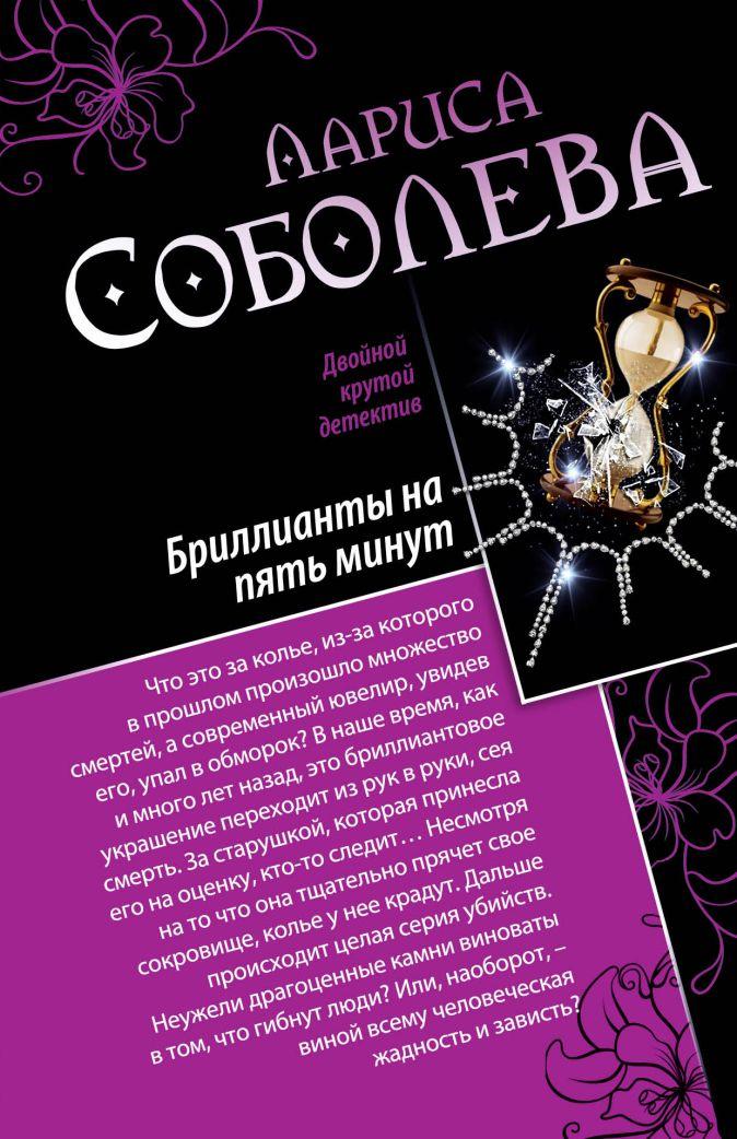 Соболева Л.П. - Девять жизней черной кошки. Бриллианты на пять минут обложка книги