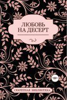 Джефф Котт - Любовь на десерт' обложка книги