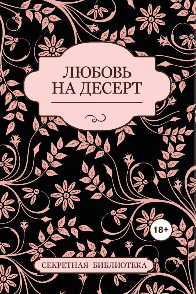 Джефф Котт - Любовь на десерт обложка книги