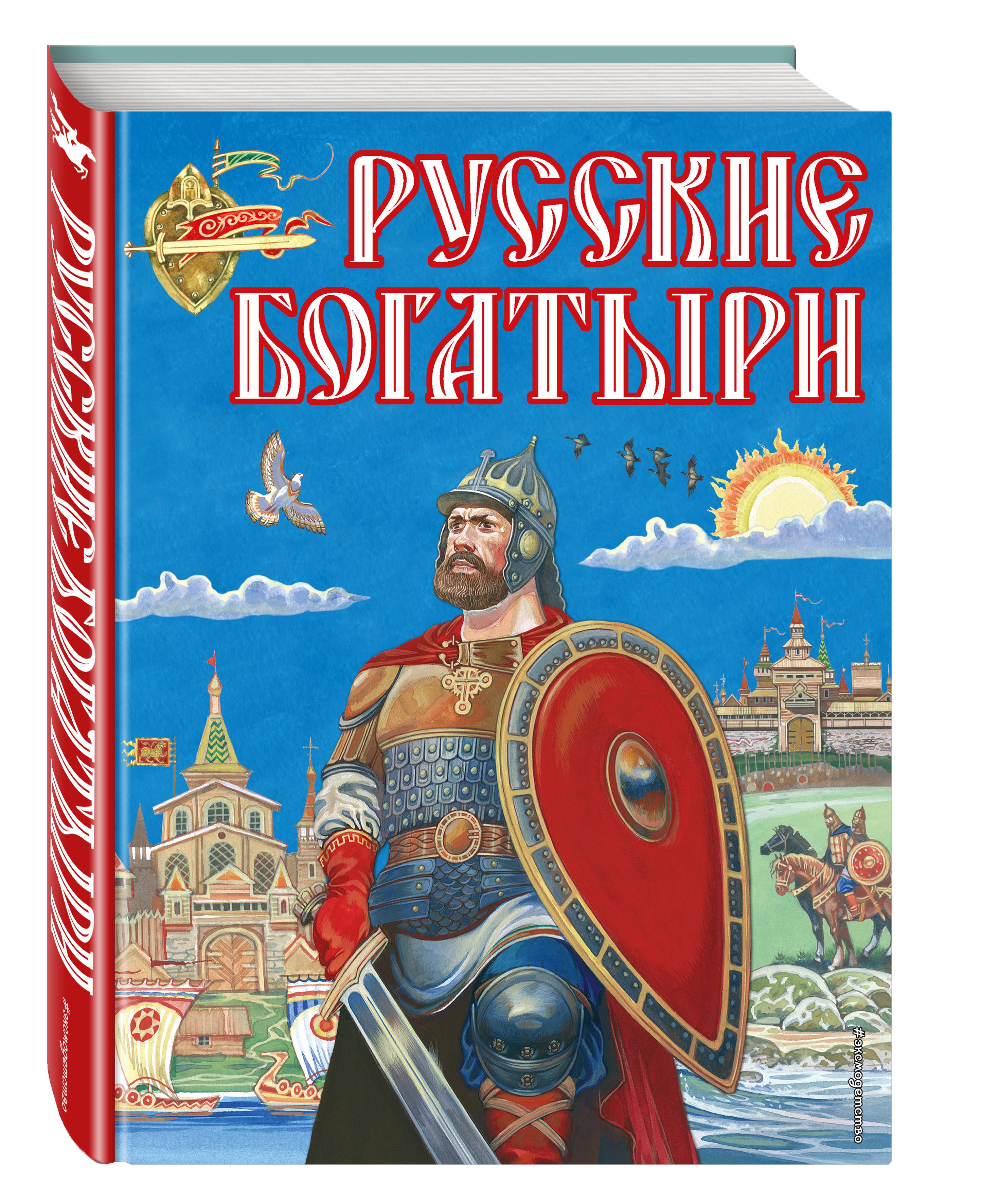 Русские богатыри (ил. И. Беличенко) эксмо предания руси сказания о богатырях