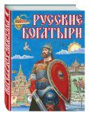 Русские богатыри (ил. И. Беличенко)