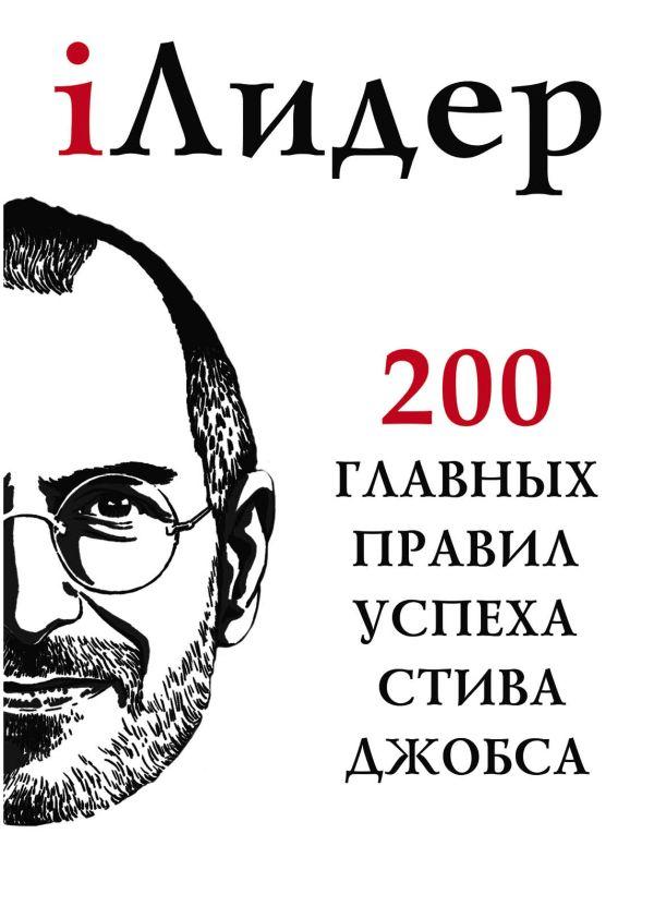 iЛидер. 200 главных правил успеха Стива Джобса