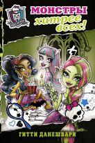 Гитти Данешвари - Школа монстров. Монстры хитрее всех!' обложка книги