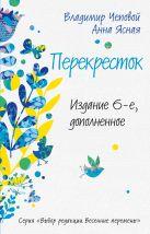 Чеповой В.В., Ясная А.В. - Перекресток (издание 6-е, дополненное)' обложка книги