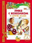 Перро Ш. - Рике с хохолком и др. сказки (ДБР) обложка книги