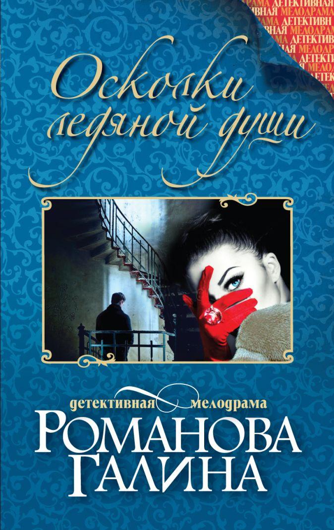 Романова Г.В. - Осколки ледяной души обложка книги