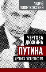 Андрей Пионтковский - Чертова дюжина Путина. Хроника последних лет обложка книги