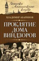 Абаринов В. - Проклятие дома Виндзоров' обложка книги
