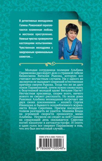 Семь лепестков зла Романова Г.В.
