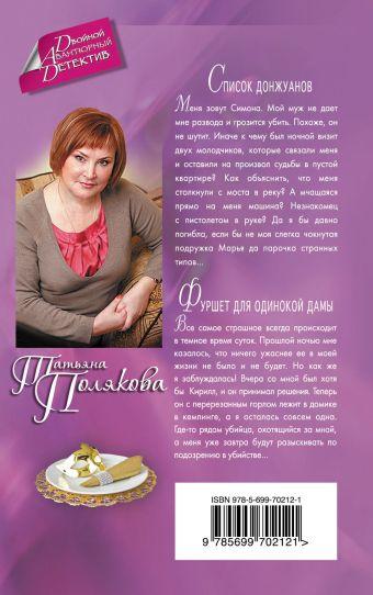 Список донжуанов. Фуршет для одинокой дамы Полякова Т.В.