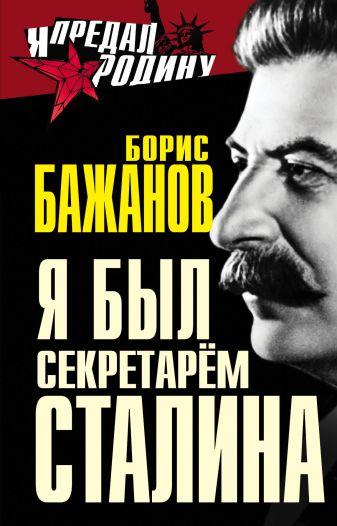 Бажанов Б.Г. - Я был секретарем Сталина обложка книги