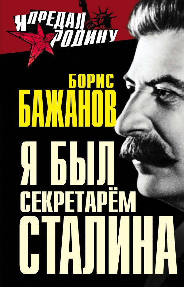 Я был секретарем Сталина Бажанов Б.Г.