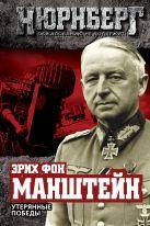 Манштейн Э. фон - Утерянные победы' обложка книги