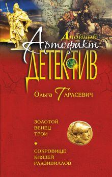 Золотой венец Трои. Сокровище князей Радзивиллов