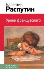 Уроки французского Валентин Распутин