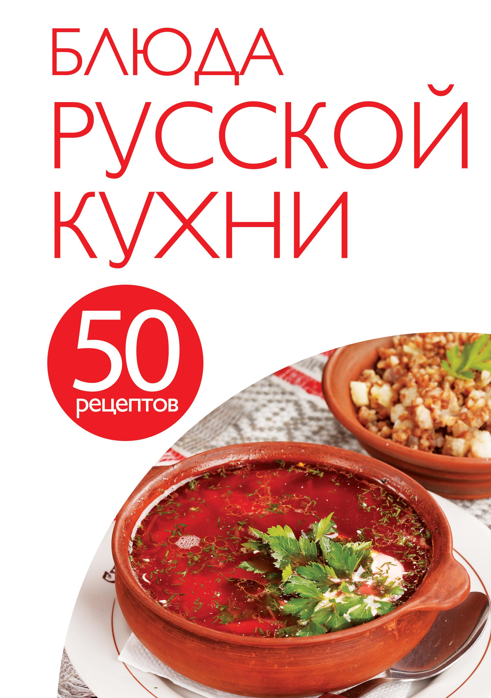 50 рецептов. Блюда русской кухни блюда русской кухни 50 рецептов