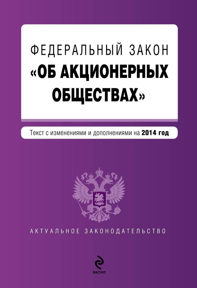 """Федеральный закон """"Об акционерных обществах"""" : текст с изменениями и дополнениями на 2014 год"""