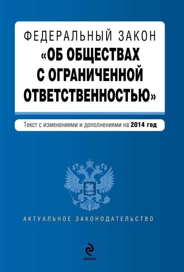 """Федеральный закон """"Об обществах с ограниченной ответственностью"""" : текст с изменениями и дополнениями на 2014 год"""
