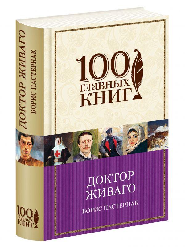 цена Пастернак Борис Леонидович Доктор Живаго онлайн в 2017 году
