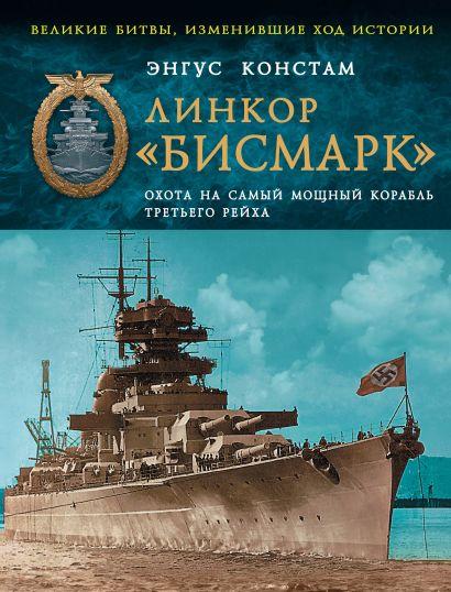Линкор «Бисмарк». Охота на самый мощный корабль Третьего Рейха - фото 1