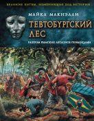 Макнэлли М. - Тевтобургский лес. Разгром римских легионов германцами' обложка книги