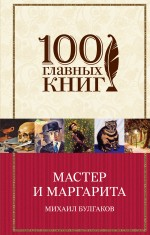 Булгаков М.А. Мастер и Маргарита