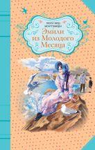 Монтгомери Л. - Эмили из Молодого Месяца' обложка книги