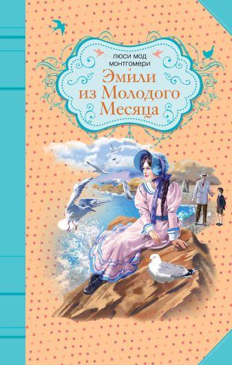 Люси Мод Монтгомери - Эмили из Молодого Месяца обложка книги