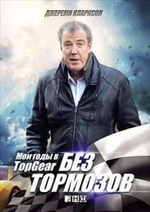 Без тормозов: Мои годы в Top Gear