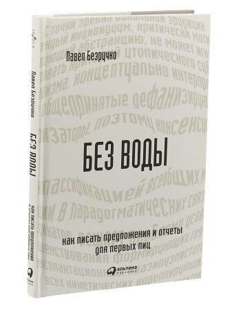 Безручко П. - Без воды: Как писать предложения и отчеты для первых лиц обложка книги