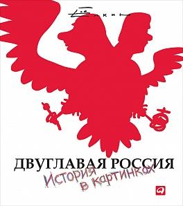 Елкин С. - Двуглавая Россия: История в картинках обложка книги