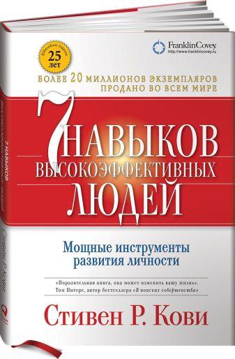 Кови С. - Семь навыков высокоэффективных людей. Мощные инструменты развития личности (суперобложка) обложка книги