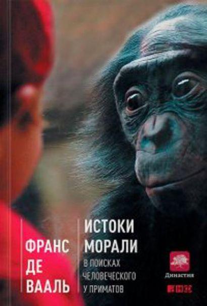 Истоки морали. В поисках человеческого у приматов - фото 1