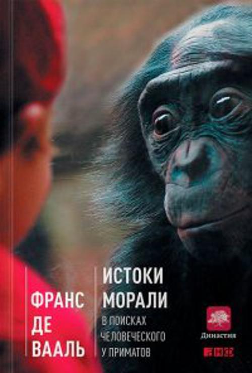 Де Вааль Ф. Истоки морали. В поисках человеческого у приматов франс де вааль истоки морали в поисках человеческого у приматов