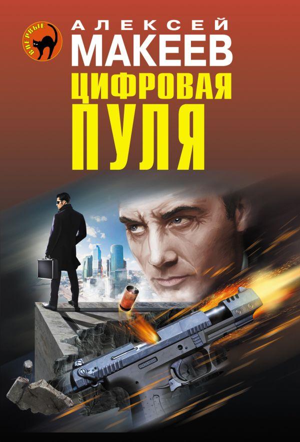 Цифровая пуля Макеев А.В.