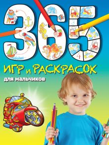365 игр и раскрасок для мальчиков