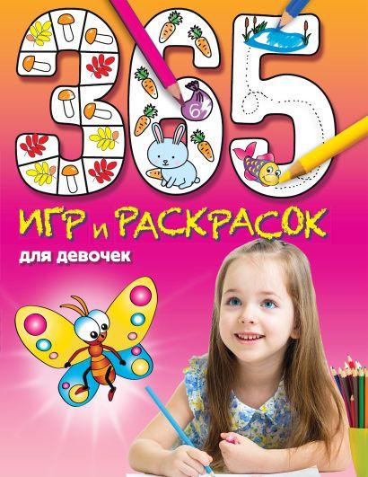 365 игр и раскрасок для девочек - фото 1