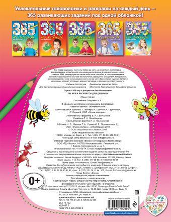 365 игр и раскрасок для девочек Голубева Э.Л.