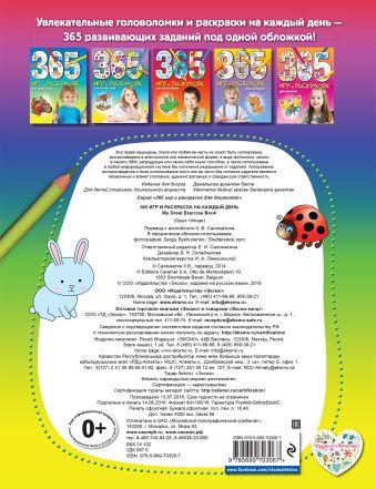 365 игр и раскрасок на каждый день