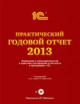 "Харитонов С.А. - Практический годовой отчет за 2013 год от фирмы ""1С"" обложка книги"