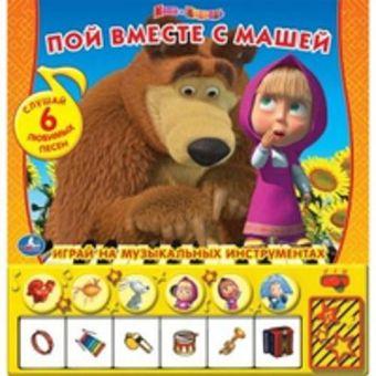 Маша и Медведь. Пой вместе с Машей. Книга-пианино (6 клавиш и кнопки).
