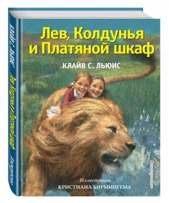 Лев, Колдунья и Платяной шкаф (ил. К. Бирмингема) Льюис К.С.