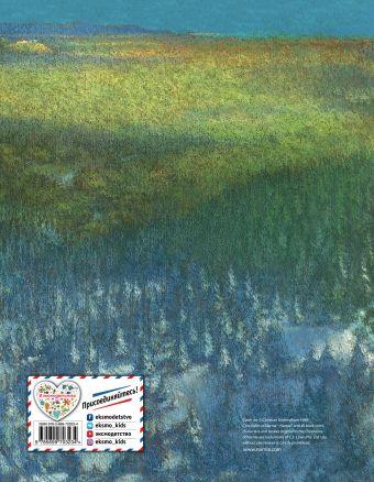 Лев, Колдунья и Платяной шкаф (ил. К. Бирмингема) Клайв С. Льюис