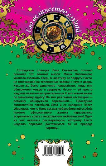 Кольцо с тайной надписью Вербинина В.