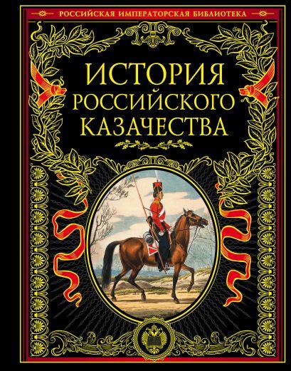 История российского казачества - фото 1