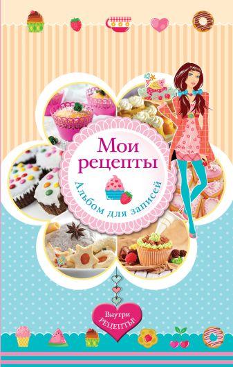 Юлия Кузнецова - Мои рецепты. Альбом для записей обложка книги