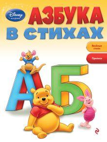 Азбука в стихах (Winnie The Pooh)