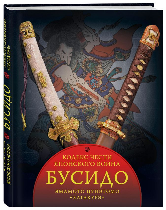 Ямамото Цунэтомо - Бусидо. Кодекс чести японского воина обложка книги