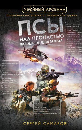 Псы над пропастью Самаров С.В.