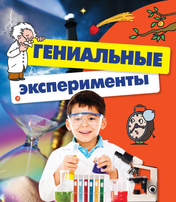 Геккер Й. - Гениальные эксперименты обложка книги